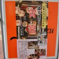 岐阜・みこしパレード/宵宮