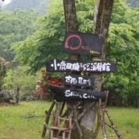 みちしるべ  森への案内板  [小鹿田焼ミュージアム溪聲館から<75>]
