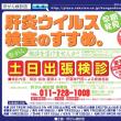 世界肝炎デー 日本肝炎デー企画 肝炎ウイルス検査お勧め街宣 in 札幌