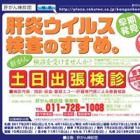 函館の医療講演が新聞で記事になりました 2017.5.24函館新聞