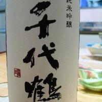 千代鶴 純米吟醸