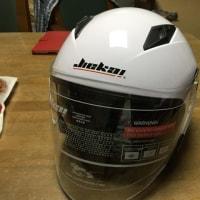 ヘルメット購入