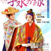 「手水の縁」平敷屋朝敏の組踊は、琉球王府時代18世紀初期の愛の極地を表出ですね!