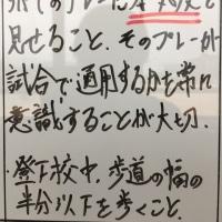 高槻十中サッカー部員としての心構え2