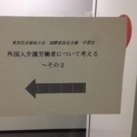 外国人介護労働者受け入れに関する学習会に行ってきました