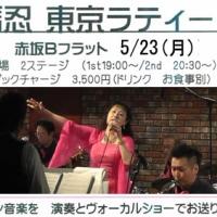 ★5/23(月)MITSUKOin有馬忍&東京ラティーノスOrchestra LIVE