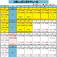 2016年1月のスケジュール