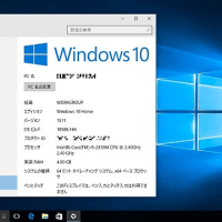 完全無料のWindows10パソコンを入手