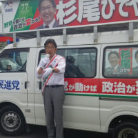 杉尾ひでや氏と街頭演説