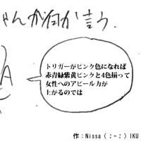 M・o・Aちゃんによる代理更新(その66)