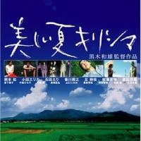 黒木和雄監督「美しい夏キリシマ」(2002年、118分)