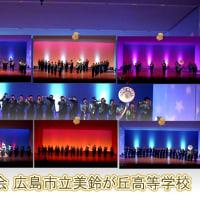第27回定期演奏会 広島市立美鈴が丘高等学校 ステージマーチング~Misuzu Star  Sign~