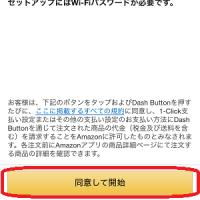 Amazon Dash Button(アマゾン ダッシュ ボタン)でお買い物!