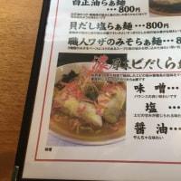 麺屋 庄司