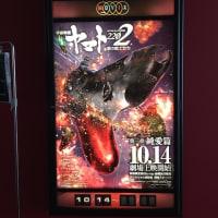 宇宙戦艦ヤマト2202、第二章「発進篇」鑑賞