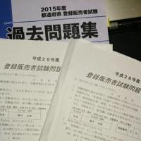 広島 登録販売者試験受験