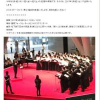 ラ・フォル・ジュルネ・オ・ジャポン2017国際フォーラム ホールEキオスクコンサート・oazo