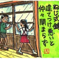 名刺マンガ 昭和40年代の思い出 「ねじ式鍵」