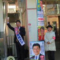 岡崎ゆたか予定候補、今朝は桜ヶ丘西口でご挨拶。
