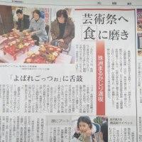 本屋親父のつぶやき 2月27日「珠洲まるかじり」から「芸術祭」へ