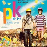 インド映画『pk』を観てきた