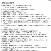 第6回静岡県シニアサッカーフェスティバルin ECOPA 2017組合せ