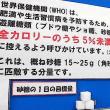 特定健診の受診の日!
