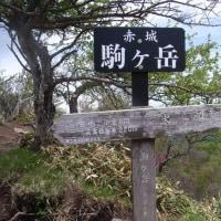 赤城駒ヶ岳