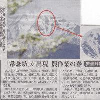 常念岳の雪形(常念坊主):安曇野市堀金岩原