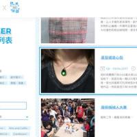 Maker Faire 香港のブースも決まった