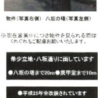 京都市 希少物件 八坂の塔前 投資用収益店舗売り情報