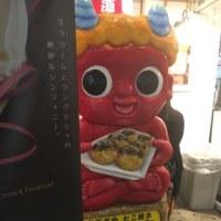 大阪で見つけた可愛い看板