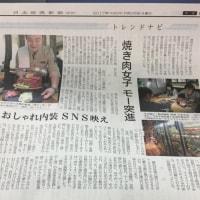 焼肉女子 SNS フォトジェニック映え 日経新聞 トレンドナビ