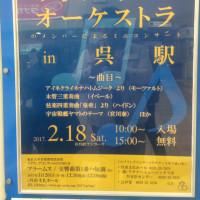 東大オーケストラin呉駅 2017/2/18(土) 15:00〜