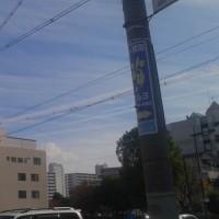 本日、東住吉区フォルクス針中野店上空と浪速区大国町上空で見られた地震雲。ここ数年で最悪の壮絶地震雲。めちゃこわー。大阪揺れます。