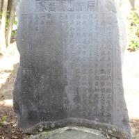 確認しながら、拓本を採らなかった喜連川町の最後の石碑を手拓しました。