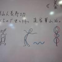 スケジュール!気功養生アドバイザー・養生気功他のお知らせ