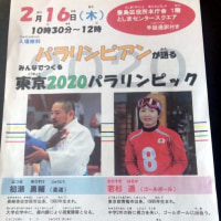 (社)障害者武道協会 初瀬事務局次長がお話しします。