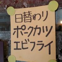 うまいもん 亜樹(四条新町)