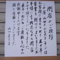 山田ホームレストラン