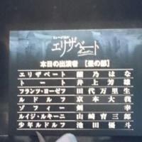 6/25ミュージカル「エリザベート」観劇