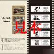 ありがとう裕次郎記念館 小樽築港駅記念入場券 なんと完売だった!
