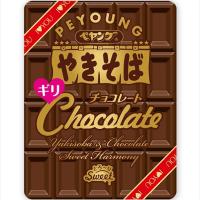 ペヤング「チョコレートやきそば」1月発売!