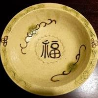 「黄瀬戸福文字鉢」
