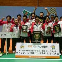 2016日本リーグ優勝!
