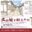 平成28年度 青年委員会 研修見学会 「犬山城下町見学会」 のご案内