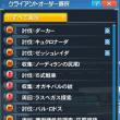 【PSO2】デイリーオーダー12/7