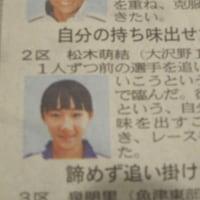 県中学駅伝
