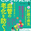 NHKきょうの健康テキスト 5月号