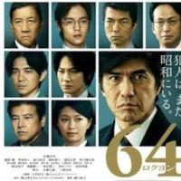 映画『64』